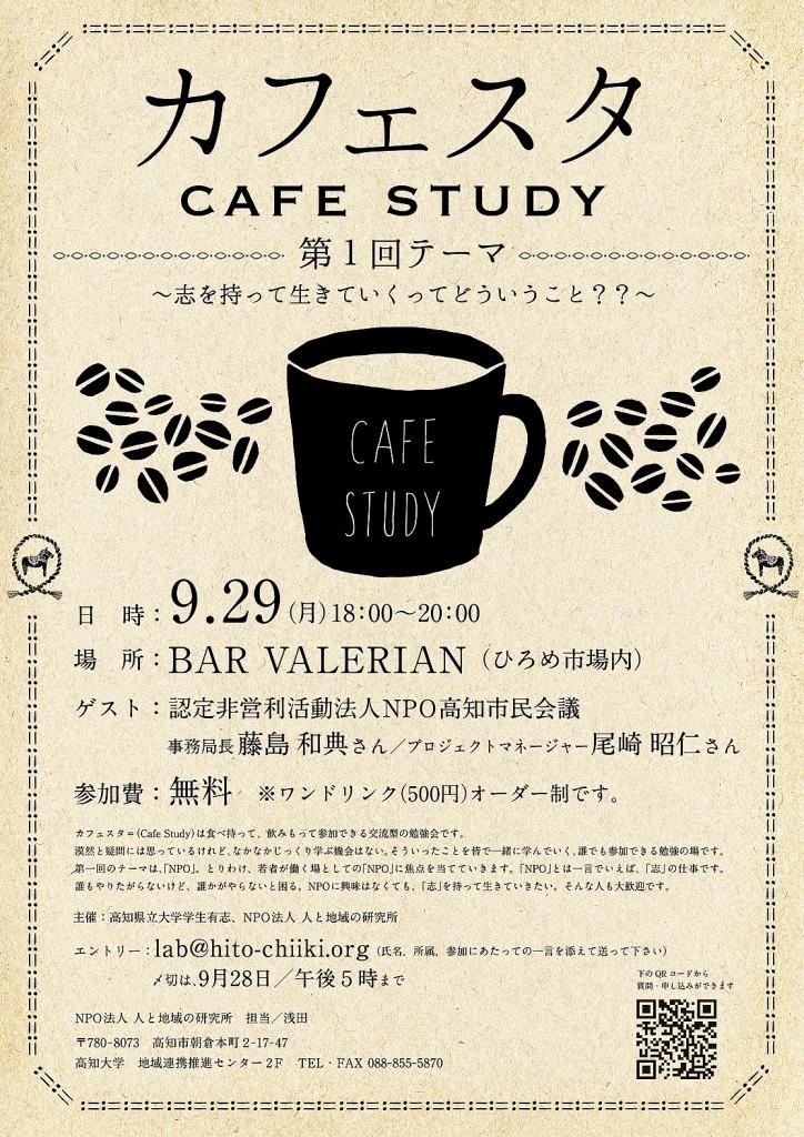 CAFE STUDY